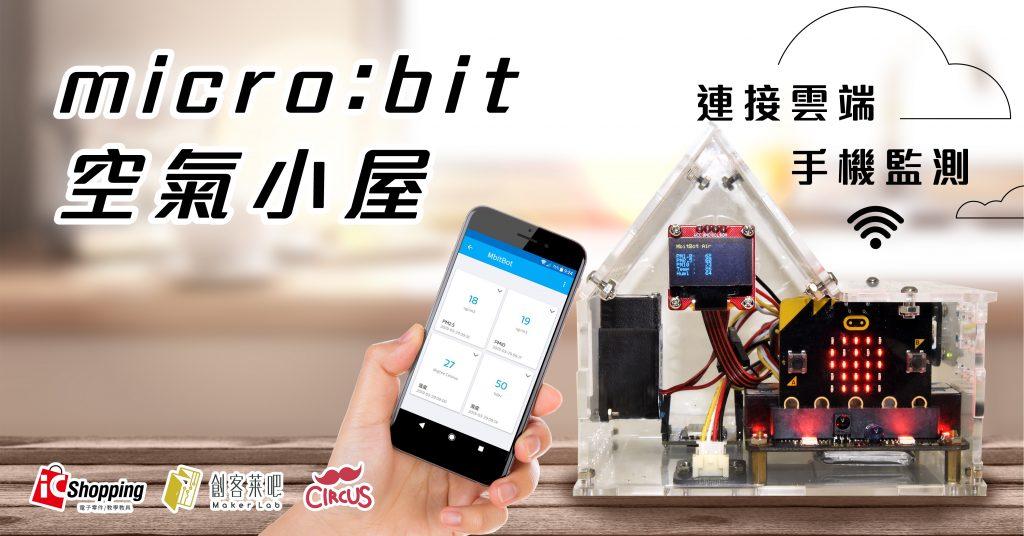 micro:bit X MbitBot空汙偵查戰(下篇)