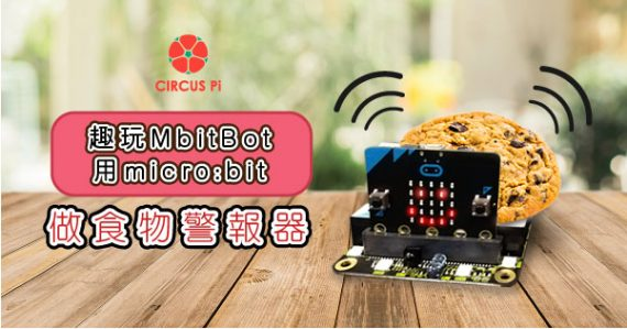 MbitBot偷吃餅乾