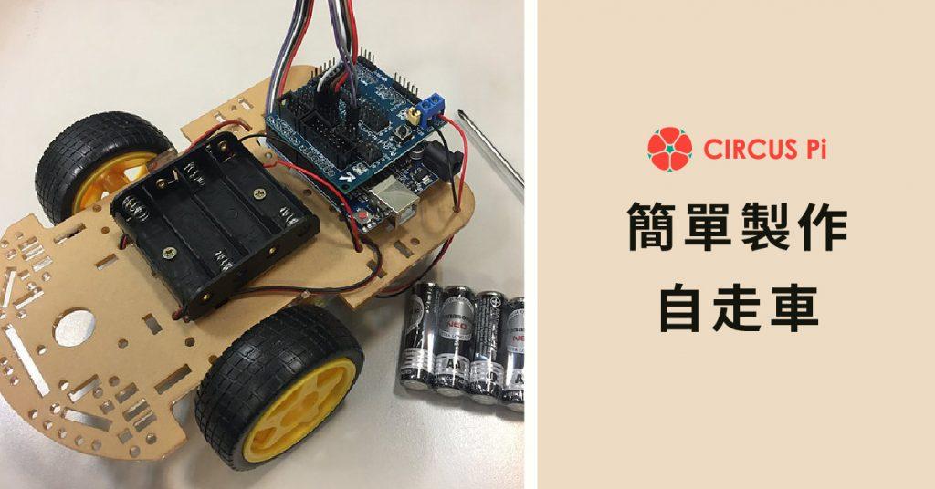 【DIY】簡單製作Arduino自走車-組裝說明
