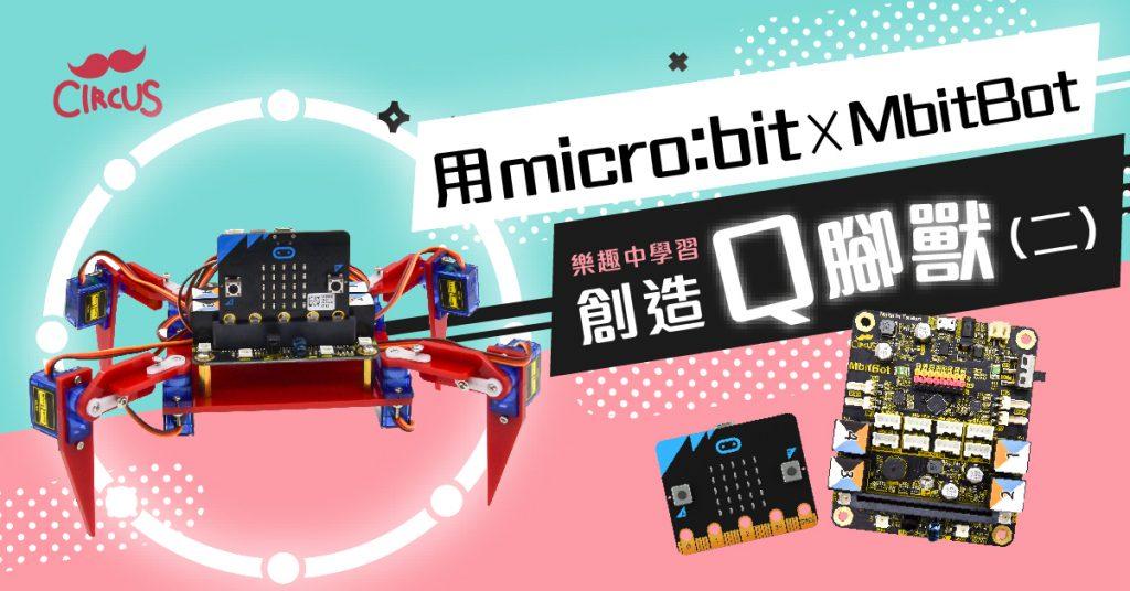 micro:bit X MbitBot 創造Q腳獸(二)