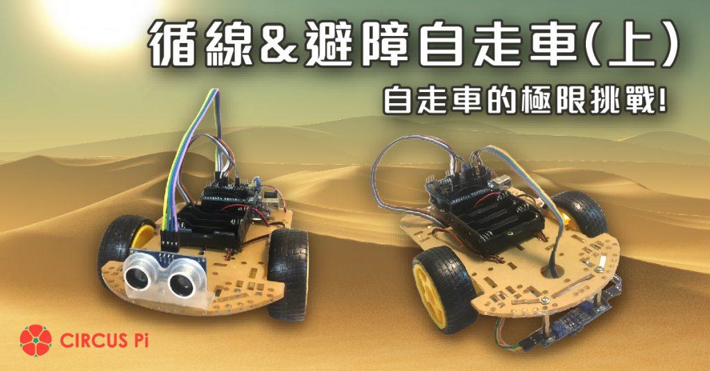 Arduino 自走車 - 循線與避障(上篇)