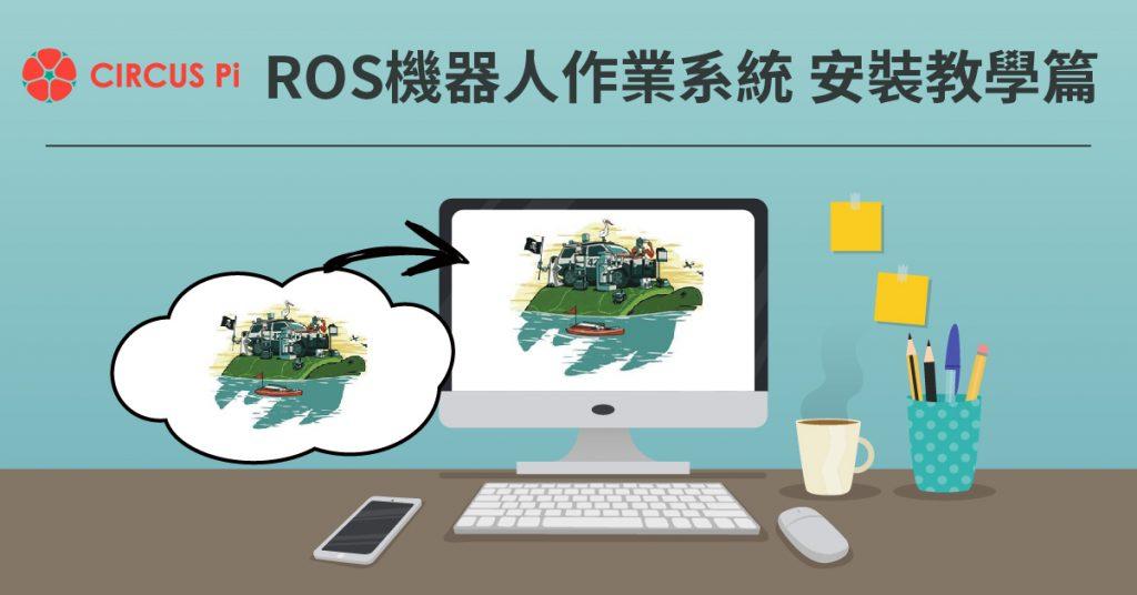 輕鬆應用 ROS 機器人作業系統的技術 – ROS 1.0 安裝教學