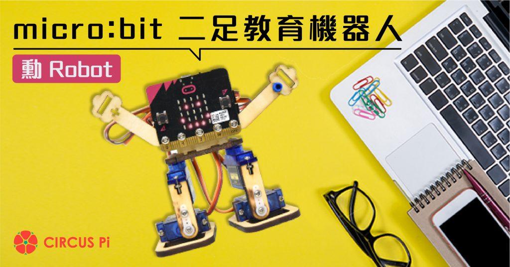 Shiun Robot (勳 Robot) micro:bit 二足教育機器人