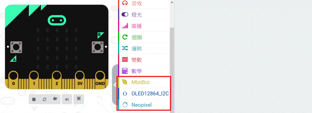 安裝MbitBot、OLED 與Neopixel 程式庫
