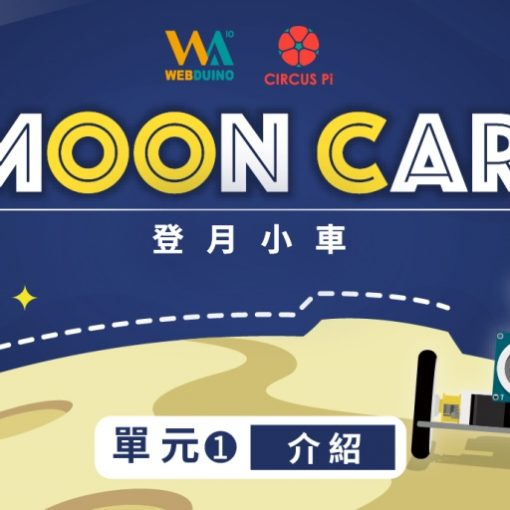 mooncar_登月小車_web:bit版