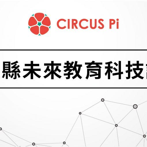 2020-3_花蓮縣未來教育科技論壇