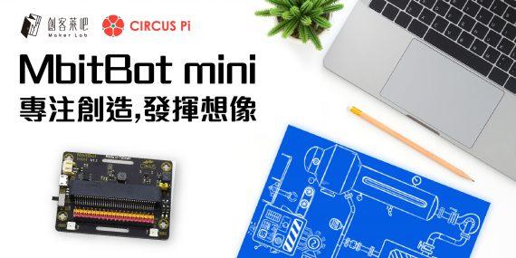 MbitBot mini 專注創造,發揮想像