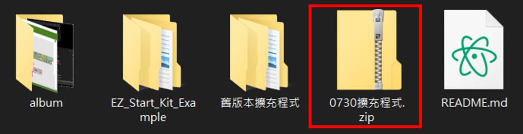 解壓縮「0730擴充程式.zip」資料夾