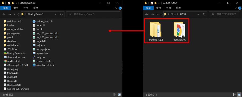 複製「0730擴充程式」資料夾內的兩個檔案,並貼上、取代「BlocklyDuino」資料夾內的檔案