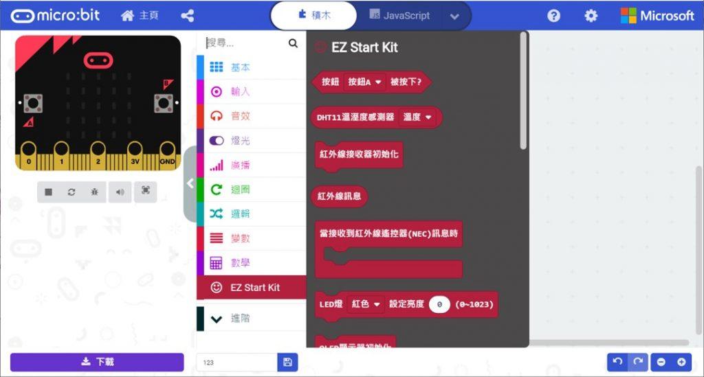 EZ Start Kit 程式庫安裝完成