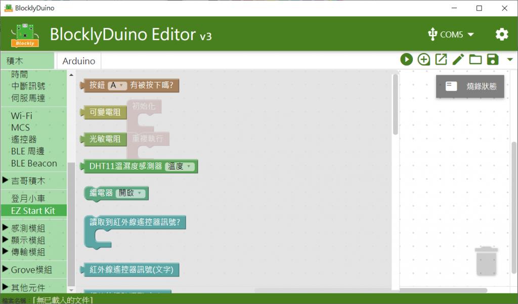 BlocklyDuino中的「EZ Start Kit」擴充積木