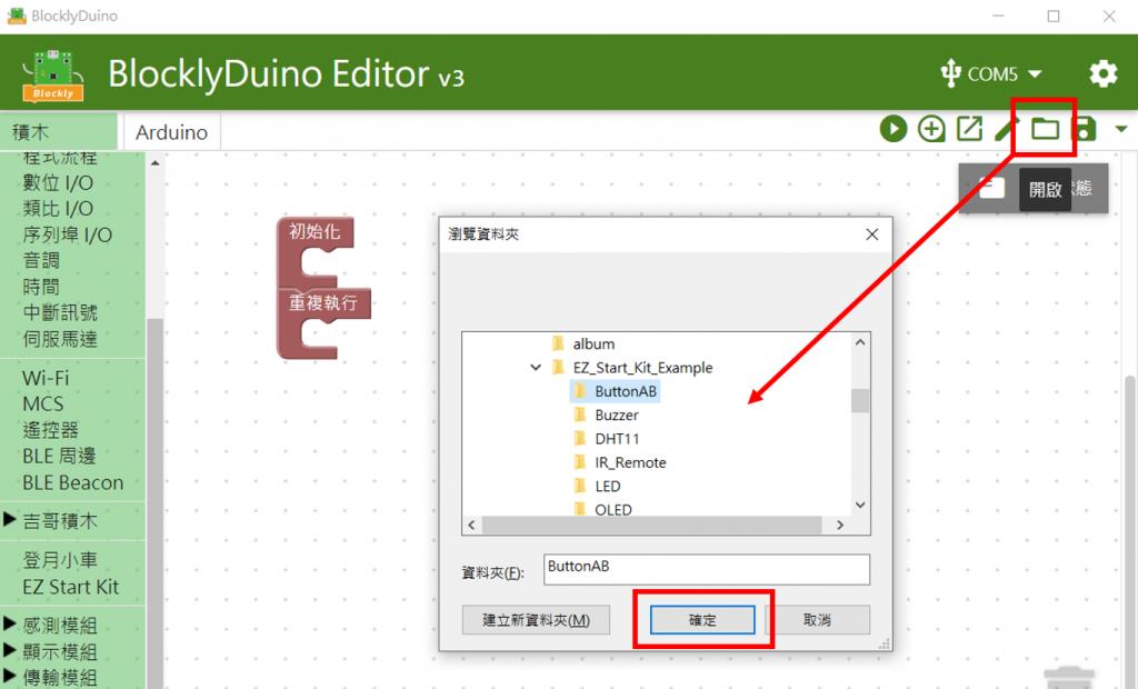 由 BlocklyDuino.exe 開啟 EZ Start Kit 範例程式