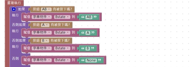 利用「如果…否則…」程邏輯判斷A、B按鈕