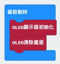 設定 OLED 「初始化」&「清除畫面」
