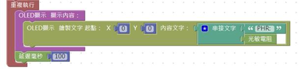 儲存資料的變數以OLED顯示