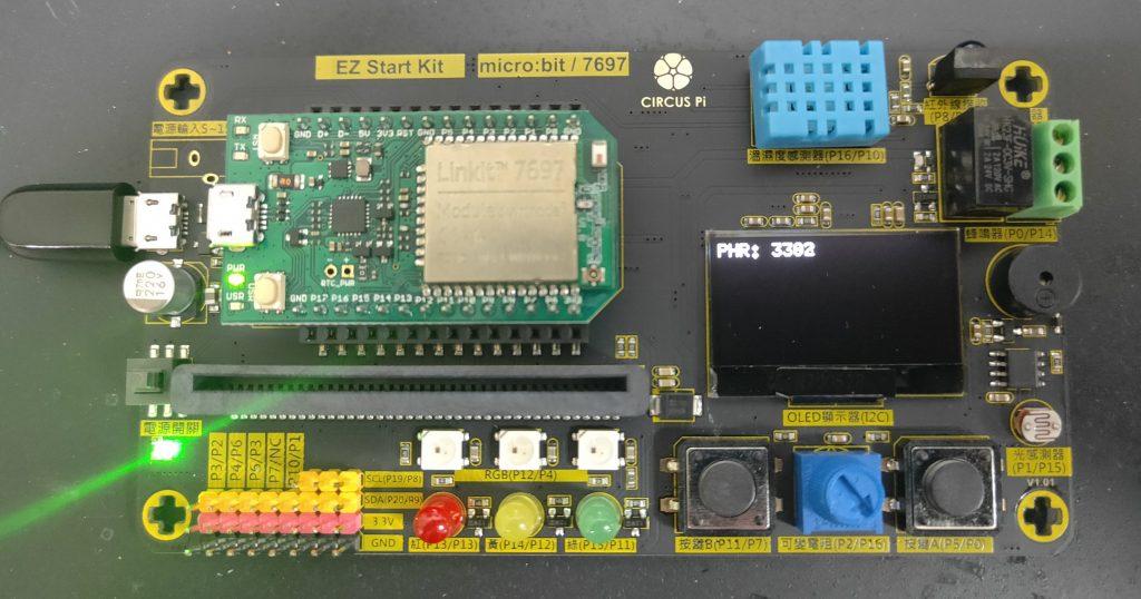 EZ Start Kit 光感測器應用