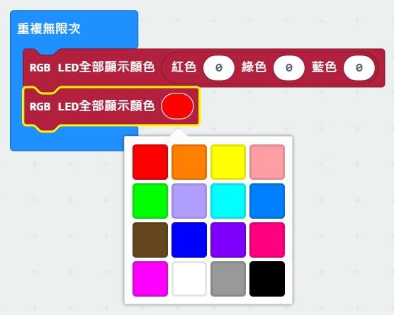 設定 RGB LED燈顏色