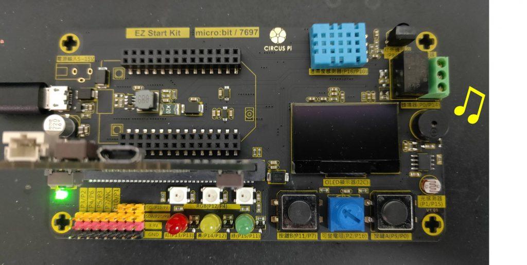 EZ Start Kit 蜂鳴器應用