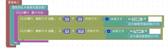 將顯示資訊的程式加入「讀取到紅外線遙控器訊號?」