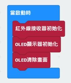 設定啟動時紅外線接收器初始化、OLED顯示器初始化與清除畫面