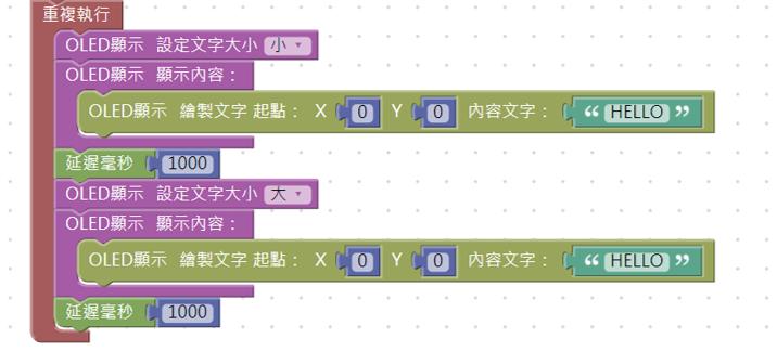 在重複執行的區塊內,設定OLED文字的大小。
