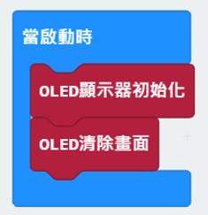 設定啟動時OLED顯示器初始化、清除畫面