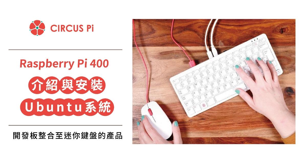 pi400-Ubuntu