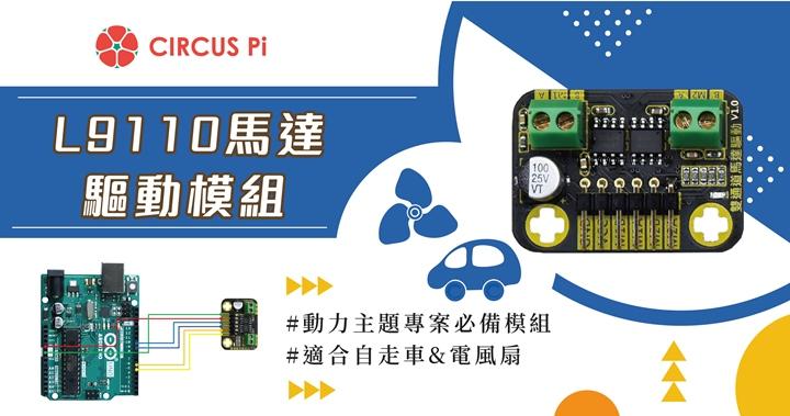 20210408-L9110馬達驅動模組