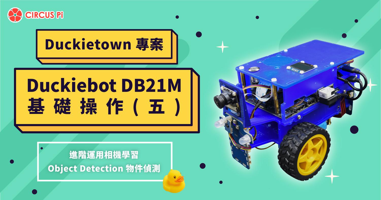 DB21M-5