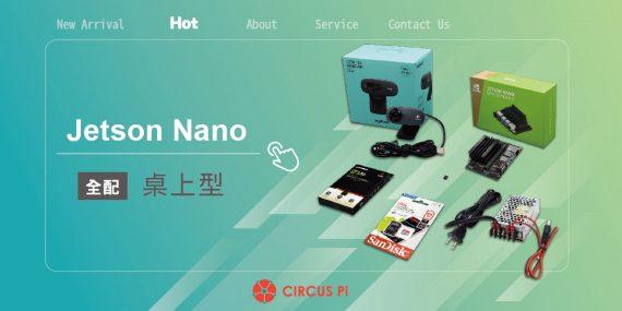 在Jetson-nano Developer Kit上安裝/更新 Jetpack