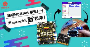 MbitBot動起來
