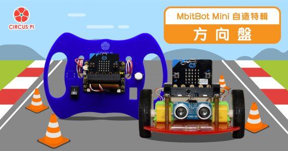 MbitBot mini 自造特輯-方向盤