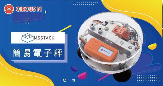 使用 M5Stack StickC 製作簡易輕巧電子秤