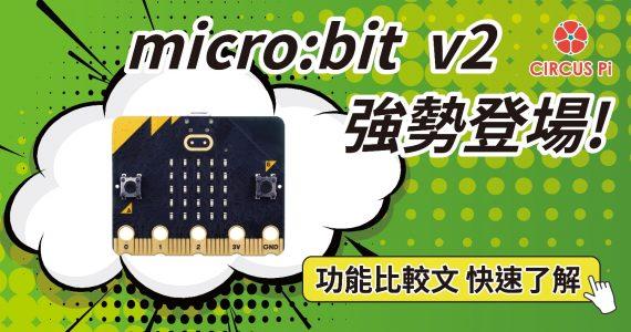 micro:bit V2 比較文章