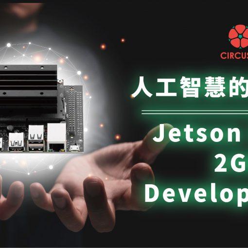 NVIDIA Jetson Nano 2GB Developer Kit : 為學生與教育者而生的人工智慧開發板