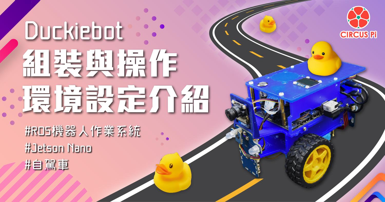 20210310 Duckiebot