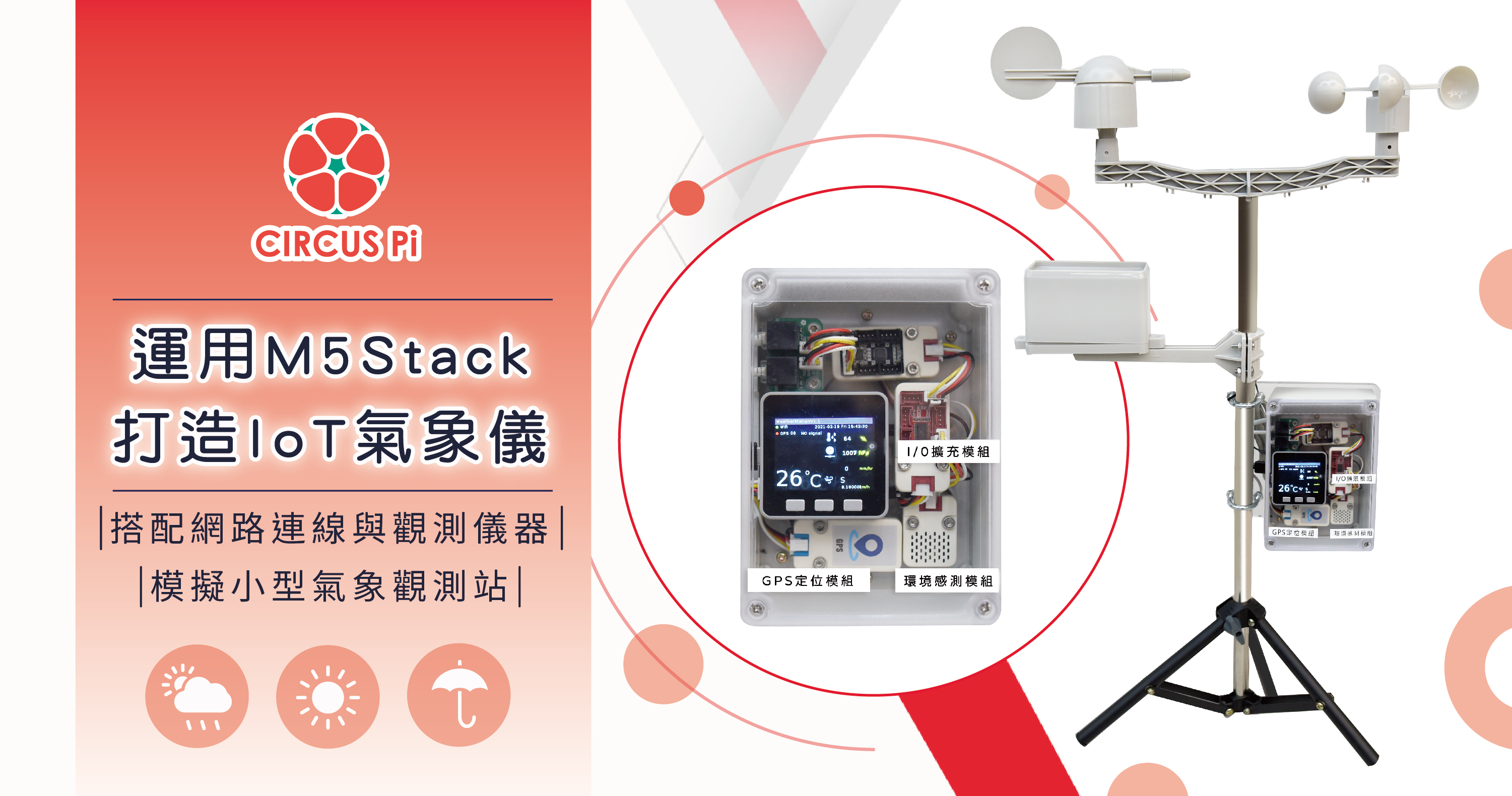 M5Stack 氣象儀