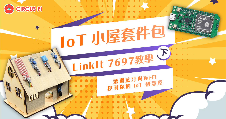 IoT小屋套件包-LinkIt7697教學