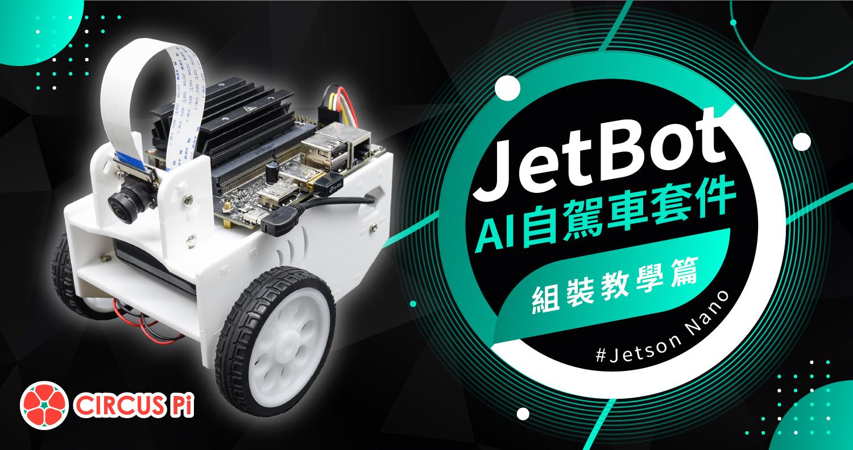 JetBot AI自駕車套件