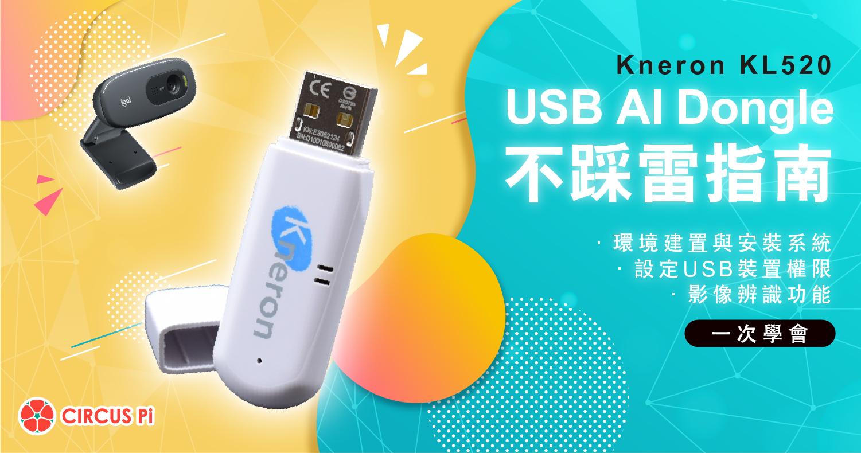 Kneron KL520 USB AI Dongle