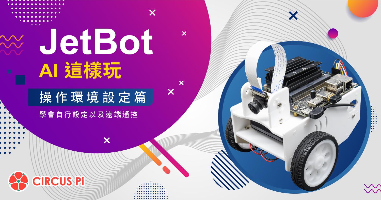 Jetbot-操作環境設定